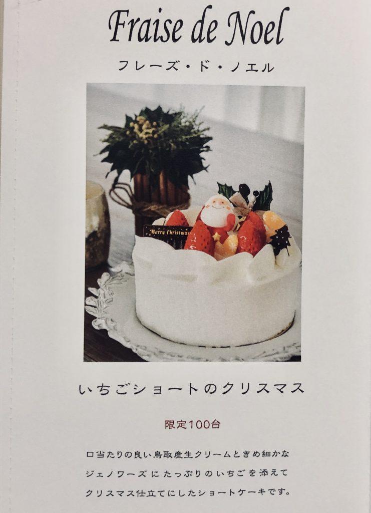 100台限定!クリスマスケーキの予約開始!